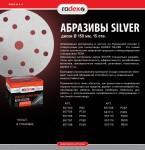 RADEX &STAR Абразивный материал в кругах D-150 мм (7 и 15 отверстий) - Архивное и складское оборудование